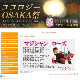 ココロジー大阪祭